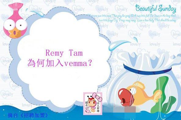 Remy 为何加入vemma