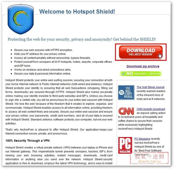 hotspot-shield-1.jpg