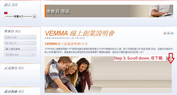 在家工作 | 網路創業 | 維瑪 | vemma | 直銷 | 創業 | 兼職創業 | 在家創業 | 電子商務