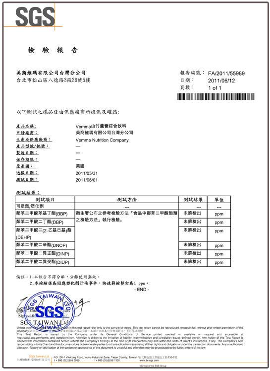 維瑪VeMMA產品經SGS檢驗,不含塑化劑,請安心使用!