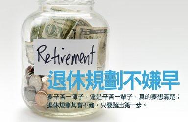退休 | 維瑪 | vemma