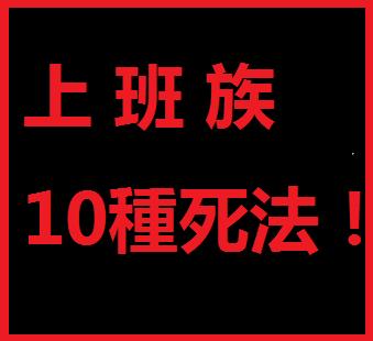 上班族10種死法1.png