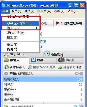 skype | 通訊 | 免費電話 | 國際電話 | 電話 | 教學 | 下載 | 免費 | MSN