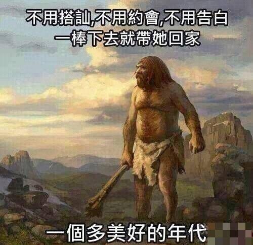 你是原始人嗎?