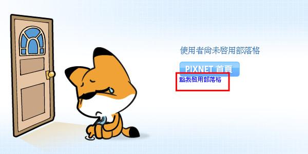 pixnet9.jpg