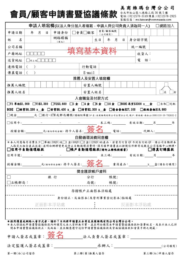 入會申請書