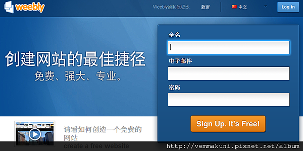 weebly 中文介面4.png