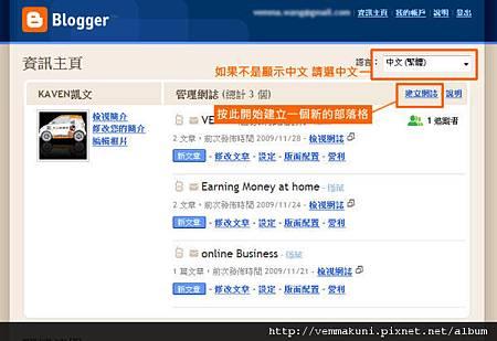 【Blogger】 Blogger 超詳細版 - 圖解1.jpg