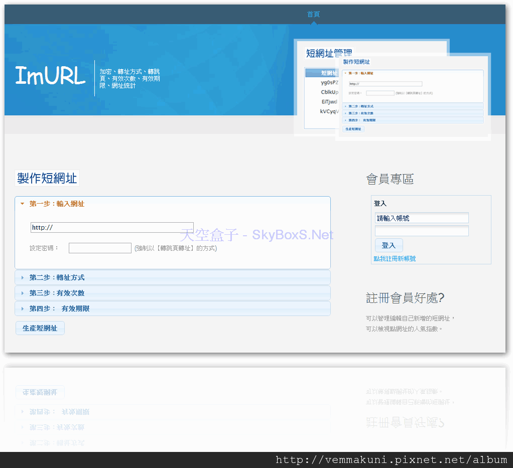 [ImURL] 短網址 進階版1.png