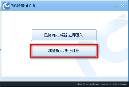 【二】RC語音 - 如何註冊1.png