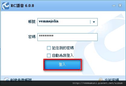 【二】RC語音 - 如何註冊4.png