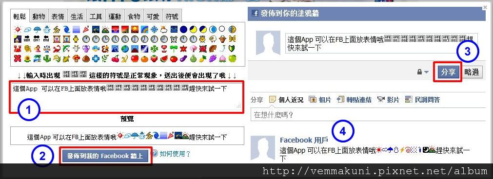 【Facebook】臉書表情機1.png