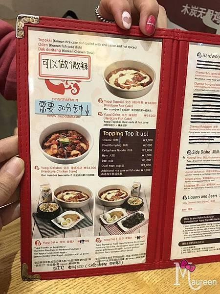 Ttangcho Hot Food00.JPG