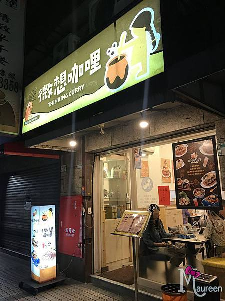 汐止微想咖哩00.JPG