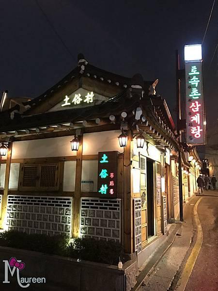 土俗村蔘雞湯00.JPG