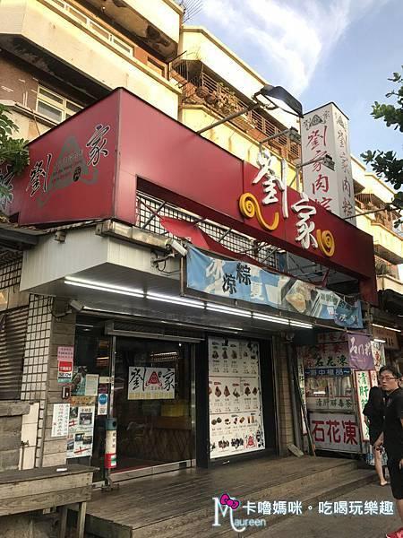 石門劉家肉粽01.JPG
