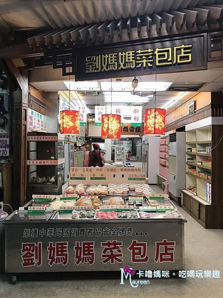 中壢劉媽媽菜包店01.JPG