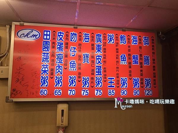 永吉路30巷~粥師傅廣東粥01.JPG