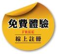 黃色免費體驗.jpg