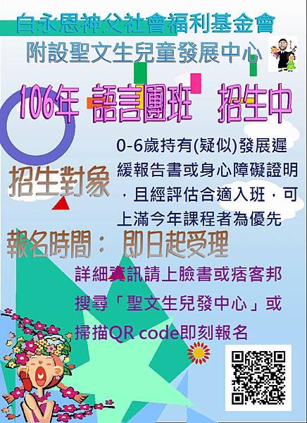 語言招生海報.JPG