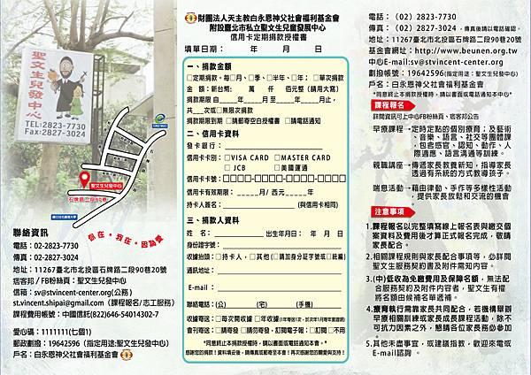106-0309-聖文生_A4摺紙DM1(最終版) (2).jpg