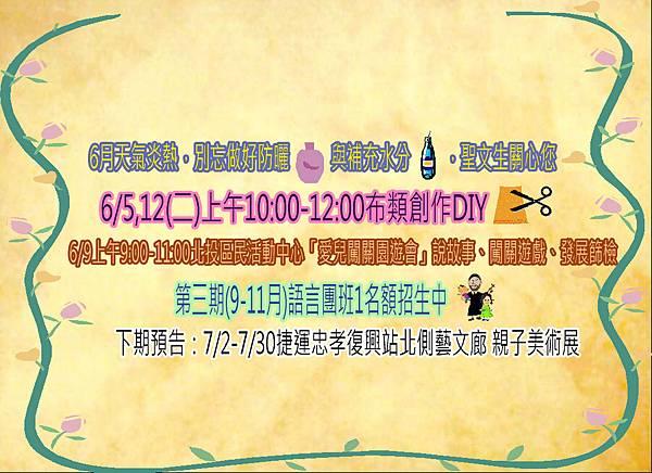 6月臉書.JPG