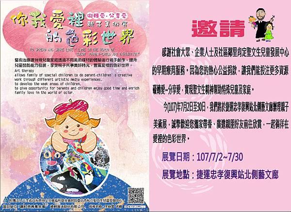 親子美術展邀請卡.JPG
