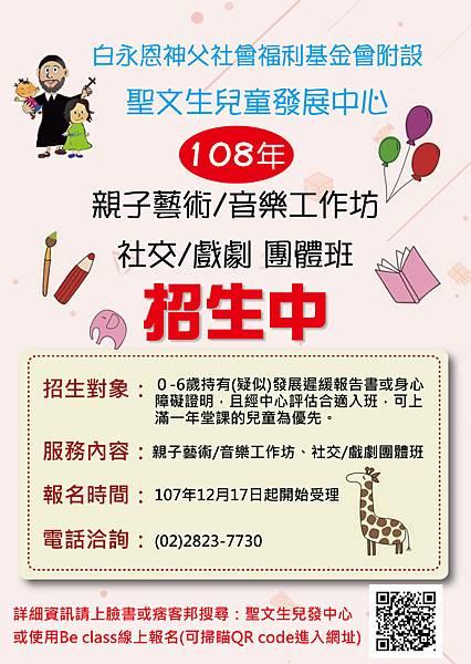 108年團體班招生.jpg