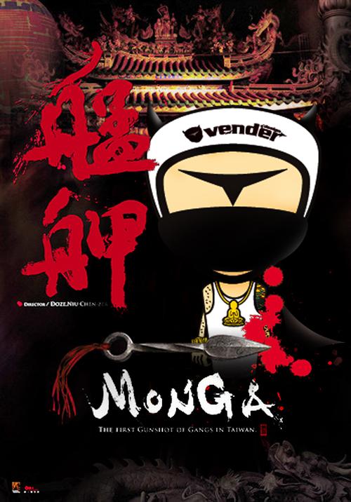 V_monga2