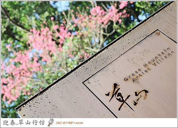 2012小司麥-草山行館 (34).JPG
