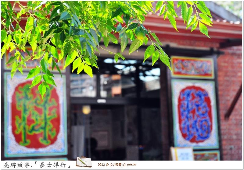 2012小司麥-殼牌古蹟 (24)