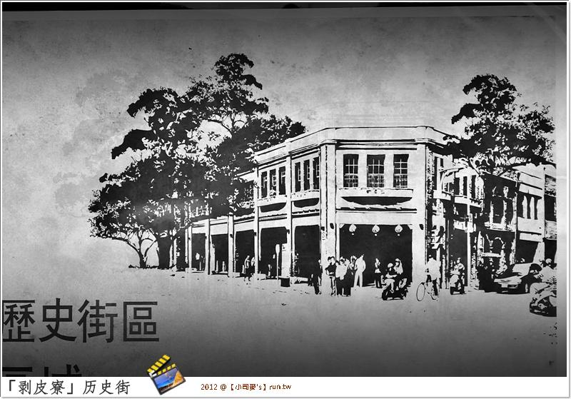 2012小司麥-【艋舺】「剝皮寮」歷史街 (1)