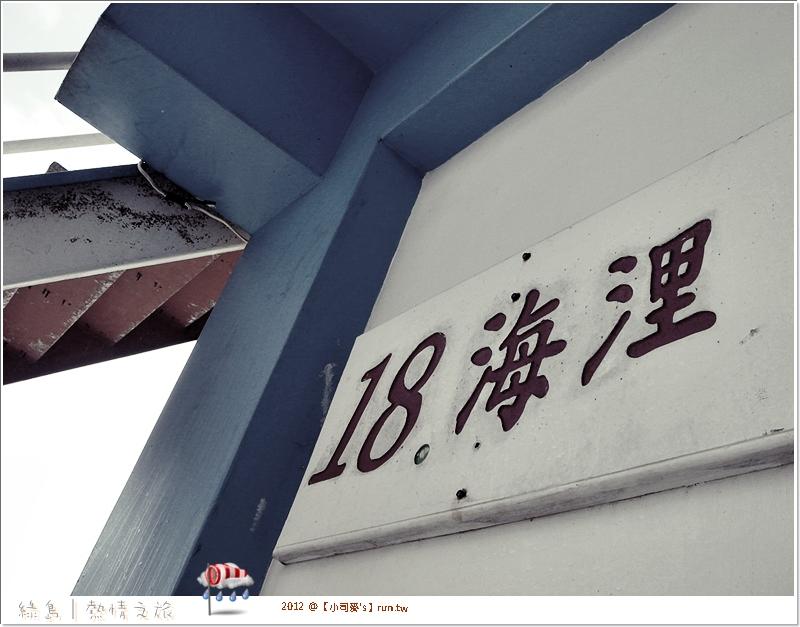 2012小司麥-綠島之旅 (77)