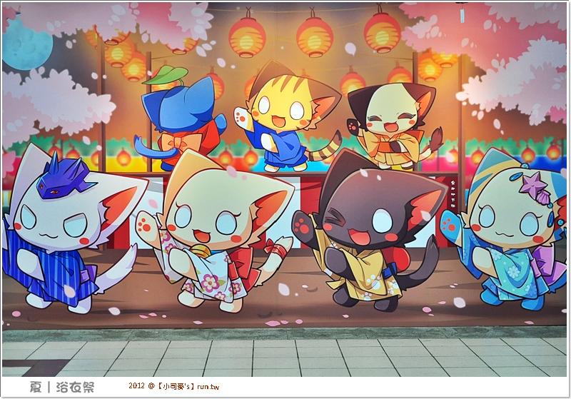 2012小司麥-花火浴衣祭 (9)