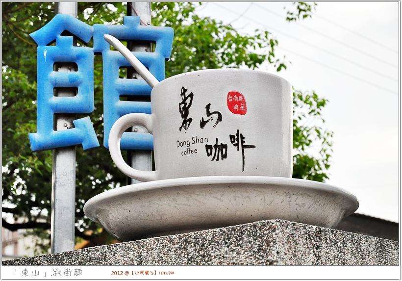 2012小司麥-「東山咖啡」 (13)