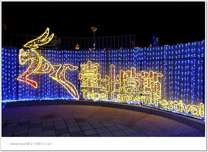 小司麥-台北燈節 (5)