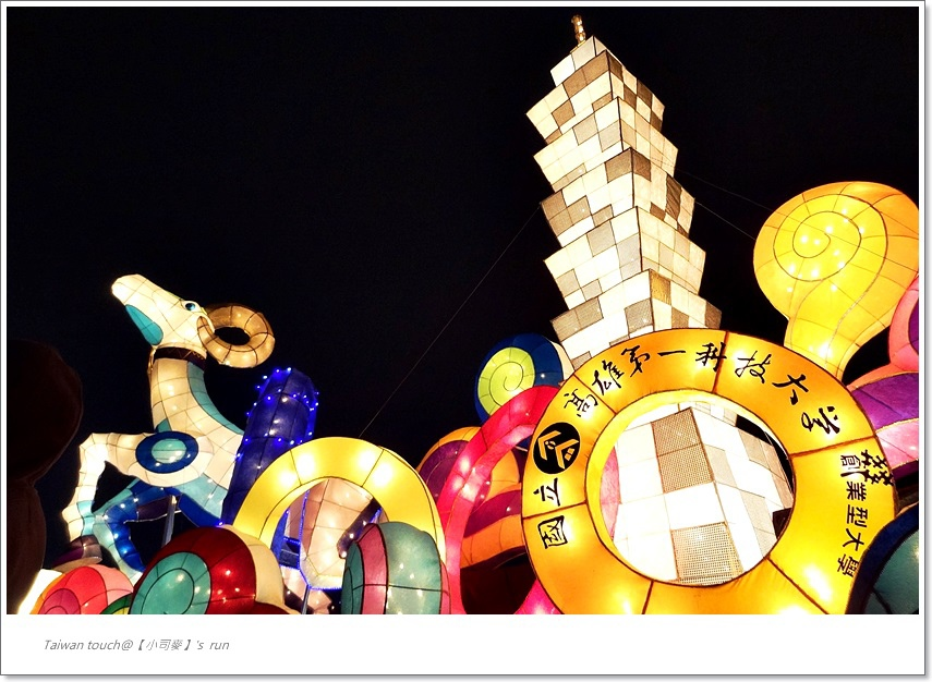 小司麥-台北燈節 (18)