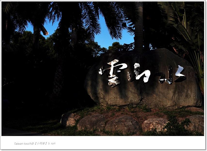小司麥-雲山水 (8)