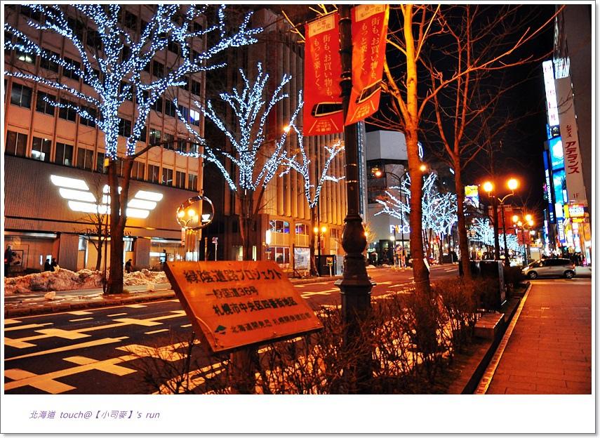 小司麥-北海道(白色燈節) (13)
