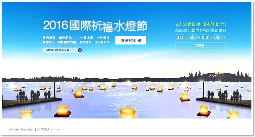 小司麥-水燈 (7)