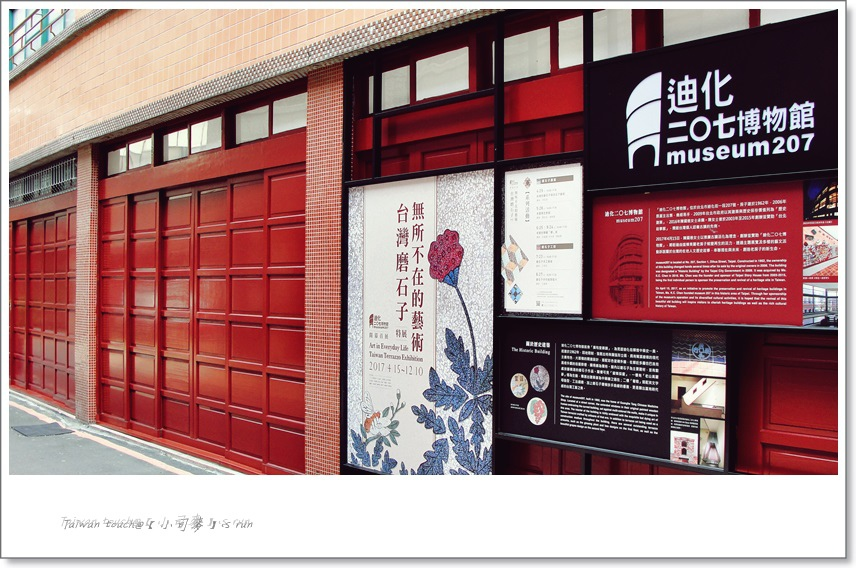 小司麥-207博物館  (51)