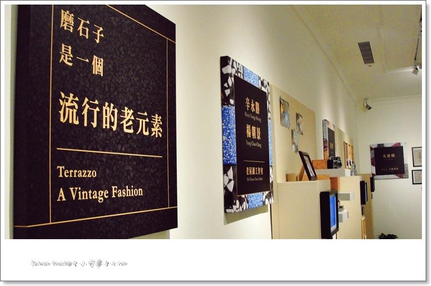 小司麥-207博物館  (20)