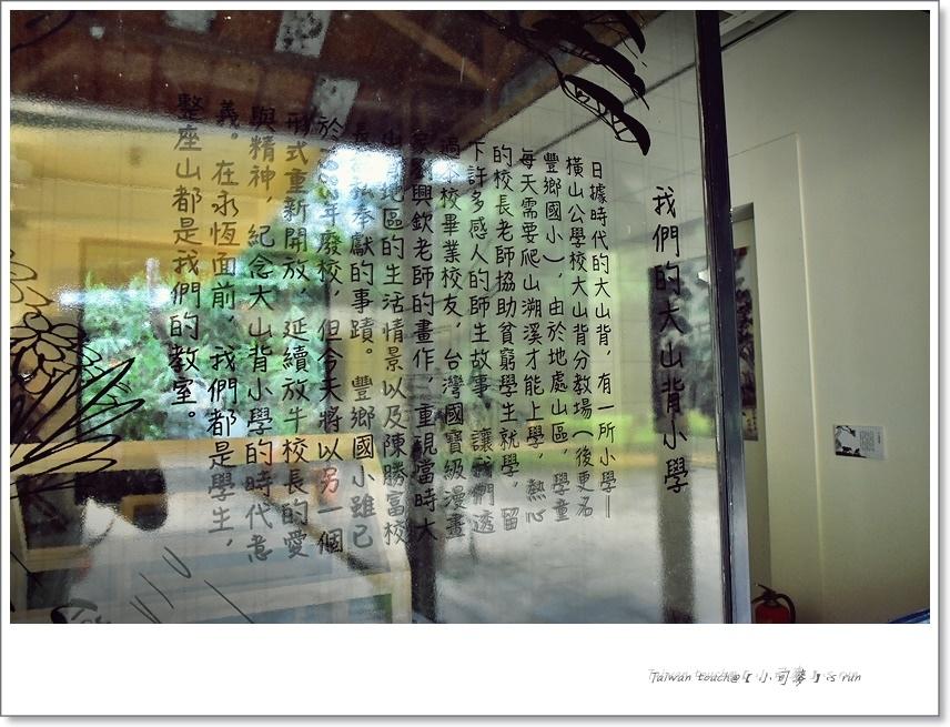 小司麥-大山北月 (10)