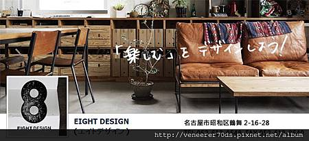 121004_eightdesign_1