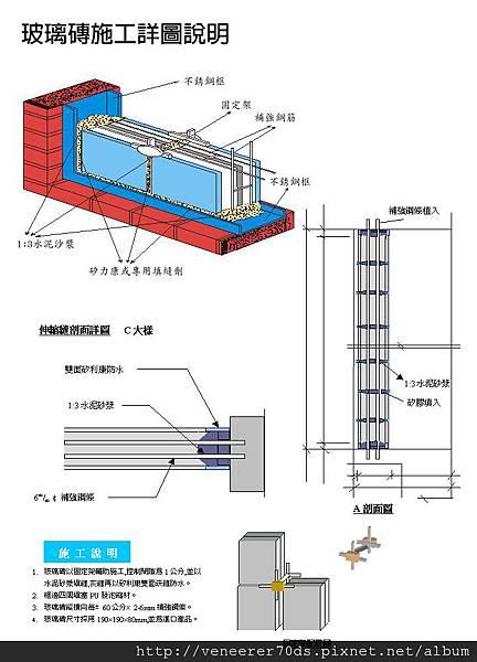 玻璃磚施工詳圖