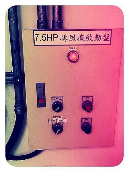 排風口控制盤