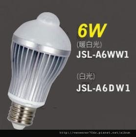 人來亮LED 感應燈泡6W 110V~230V