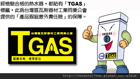 TGAS-1