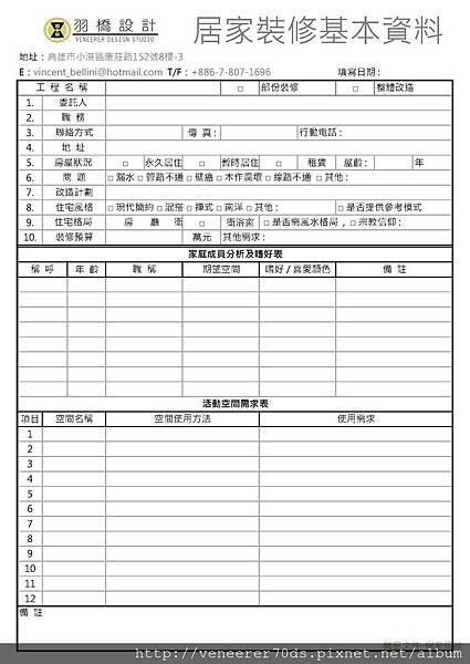 羽橋設計_裝修客戶資料表_頁面_1
