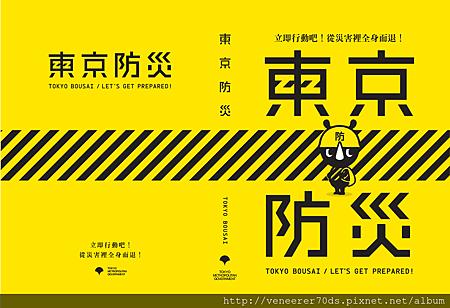 防災手册《東京防災》